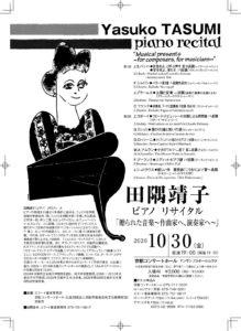 田隅靖子ピアノリサイタル(振替公演) @ 京都コンサートホール アンサンブルホールムラタ